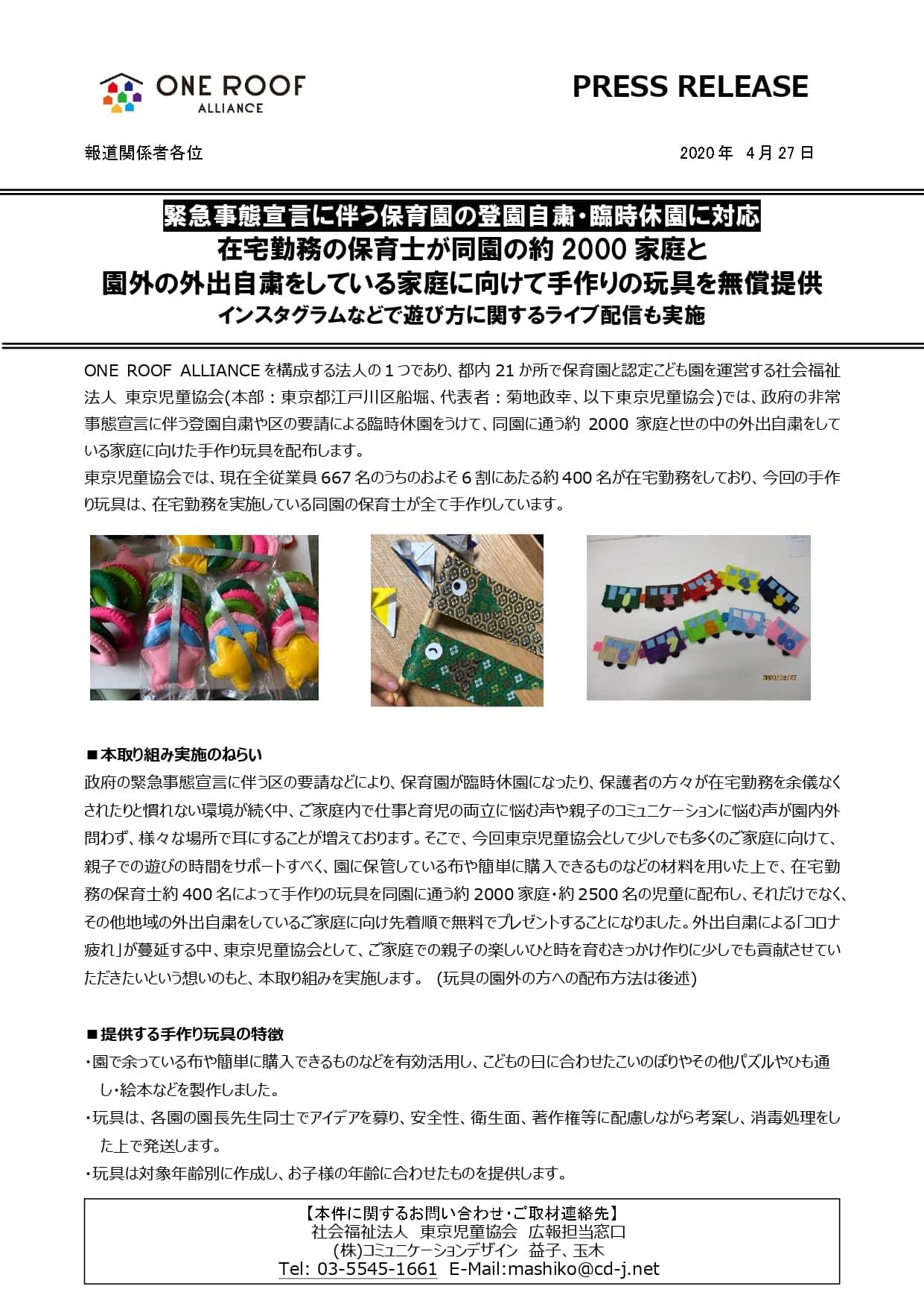 手作り玩具を製作 - プレスリリース